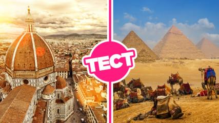 ТЕСТ: Разбери в коя епоха и в коя част на света си живял в предишния си живот?