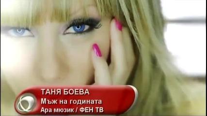 Таня Боева - Мъж на годината 2012 (official video)