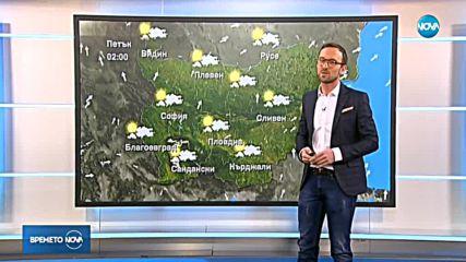 Прогноза за времето (16.01.2019 - обедна)