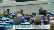 Отхвърлиха свикването на Велико народно събрание