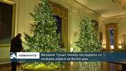 Мелания Тръмп показа последната си празнична украса на Белия дом