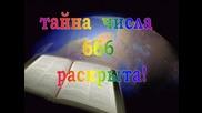 Тайна числа 666 раскрыта