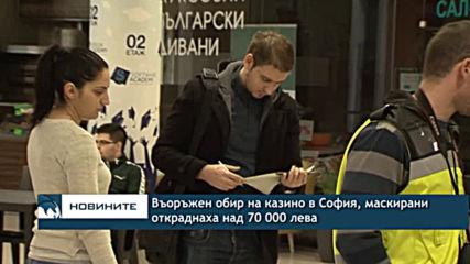 Въоръжен обир на казино в София, може да е замесен вътрешен човек