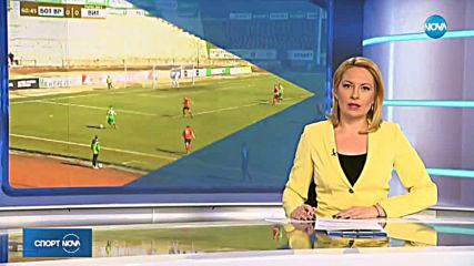 Спортни новини (16.02.2019 - централна емисия)