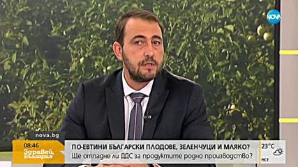 Ще отпадне ли ДДС за българските зеленчукопроизводители?