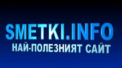 Smetki.info - Класически аркадни игри