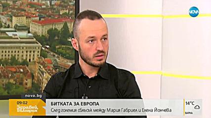БИТКАТА ЗА ЕВРОПА: След дебата между Мария Габриел и Елена Йончева