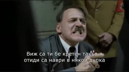 Хитлер Се Ядосва!