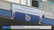 Д-р Дечев е новият управител на НЗОК