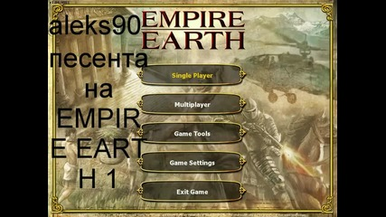 песента на Empire Earth 1 (hd)