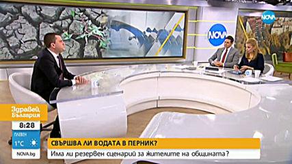 Кметът на Перник: Има риск от хепатит в града