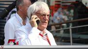 Кaкво ще се промени след продажбата на F1?