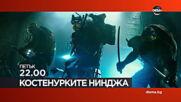 """""""Костенурките нинджа"""" на 9 април, петък от 22.00 ч. по DIEMA"""