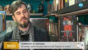 Комиксът се завръща на българския пазар