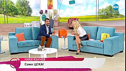 """""""На кафе"""" с Ники Кънчев за старта на """"Big Brother: Most Wanted"""" и първите пъти в жиота (05.11.2018)"""