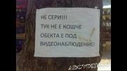 Забавни Снимки От България