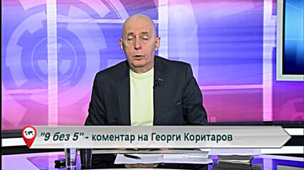 "9 без 5 ""Коментар на Георги Коритаров"" 22.09.2020"