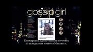 Бг Превод! Gossip Girl - 6x09 - Целият епизод