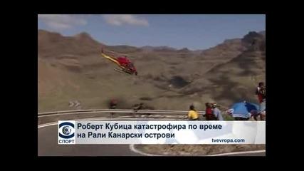 "Роберт Кубица катастрофиара на рали ""Канарски острови"""