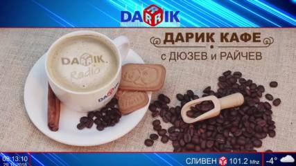 КИНО ДАРИК КАФЕ 29.11.2018
