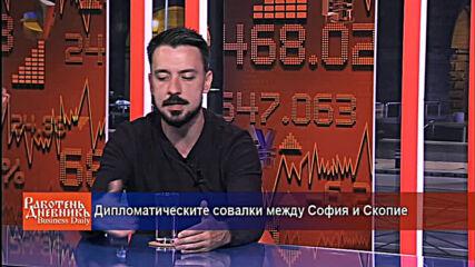 Дипломатическите совалки между София и Скопие