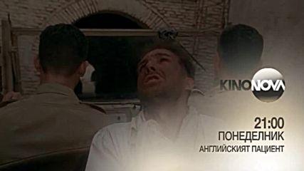 """""""Английският пациент"""" на 10 септември по KINO NOVA"""
