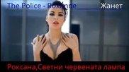 Роксан - Sting & The Police _ Превод _