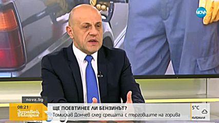 Дончев: Горивата може да е поевтинеят с повече от 5 ст. на литър