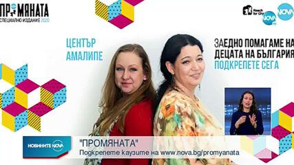 Подкрепете финалистите в специалното издание на ПРОМЯНАТА