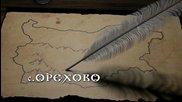 Легендите оживяват (южна България) - с. Орехово - С1, Еп08