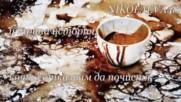Малки противоречия и врати за отваряне, tearfly- Ем,музика: Валди Събев