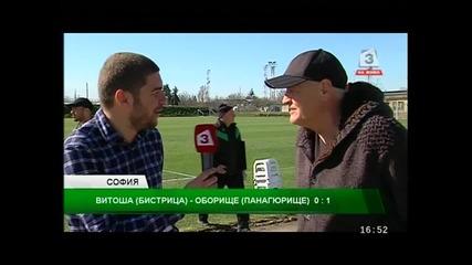 След мача Витоша - Оборище 0-1