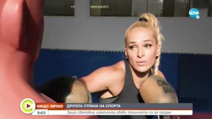 """""""НИЩО ЛИЧНО"""": Защо световна шампионка обяви за продан отличията си?"""