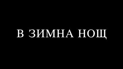 Коледна Мечта (Lyrics Video)