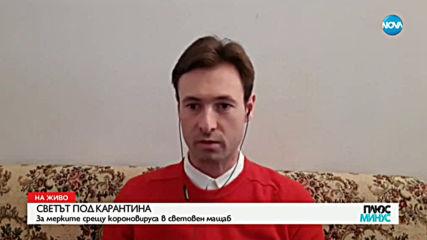Д-р Максимов: Най-важната мярка е гражданското самосъзнание