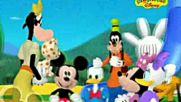 Клуб Мики Маус: Бг Аудио Eпизод H. Q. - Карнавалът на Кларабел