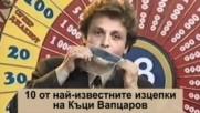 10 от най-големите изцепки на Къци Вапцаров