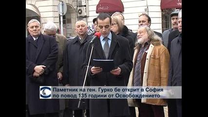 Паметник на генерал Гурко беше открит в София по повод на 135 години от Освобождението на България