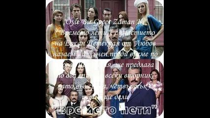 Времето лети (oyle Bir Gecer Zaman Ki) - сериал замества Пепел от рози скоро по btv