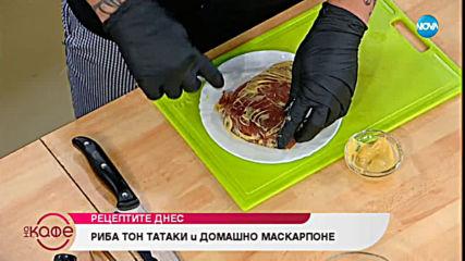 Риба тон татаки и домашно маскарпоне - На кафе (19.06.2019)