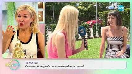 Илиана Коджабашева: Личен живот или първо кариера? - На кафе (16.09.2021)