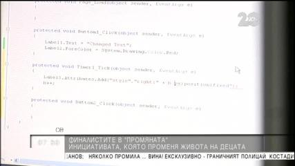 """Как двама младежи искат да създадат IT център във Враца- """"Събуди се"""""""