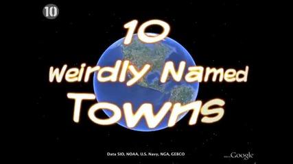 Топ 10 Странни имена на градове в Сащ