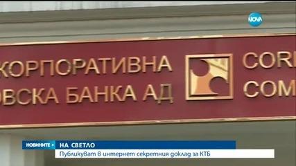 ОКОНЧАТЕЛНО: Депутатите решиха да се разсекрети докладът за КТБ