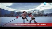 Може ли голи снимки да популяризират хокея в България?