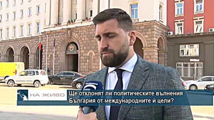 Ще отклонят ли политическите вълнения България от международните й цели?