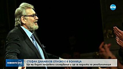 Стефан Данаилов отново постъпи в болница