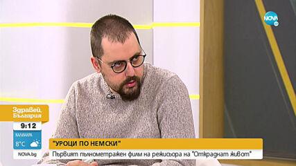 """""""УРОЦИ ПО НЕМСКИ"""": Режисьорът на """"Откраднат живот"""" с първи пълнометражен филм"""