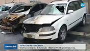Подпалиха коли на паркинг във Варна
