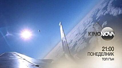 """""""Топ Гън"""" на 7 септември, понеделник от 21.00 ч. по KINO NOVA"""
